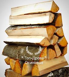 Купить осиновые дрова в Кубинке