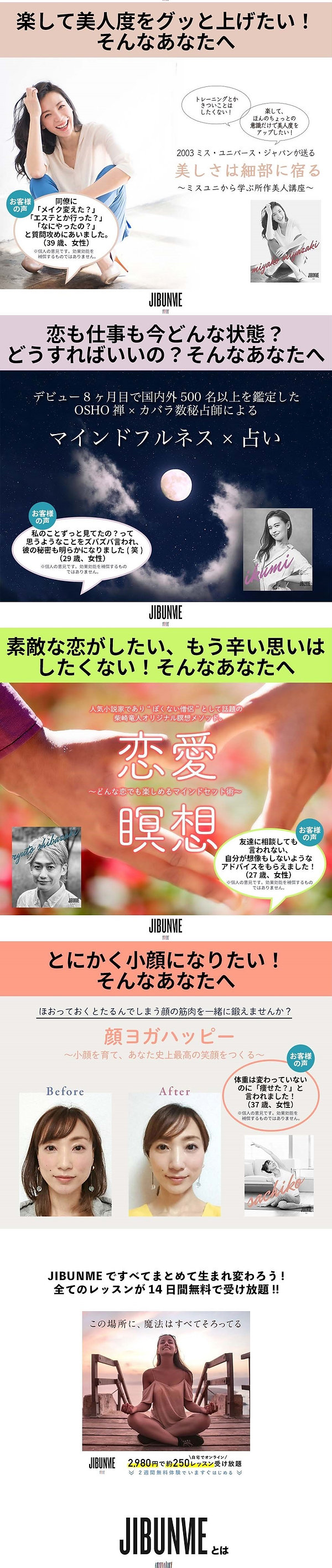 JIBUNME-RMEJ_WEB_083007.jpg