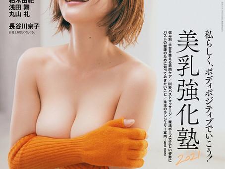 「anan」最新号 ~美乳強化塾~ に掲載されました