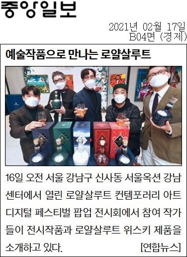 [중앙일보] 예술작품으로 만나는 로얄살루트-경제 B04면-20210217