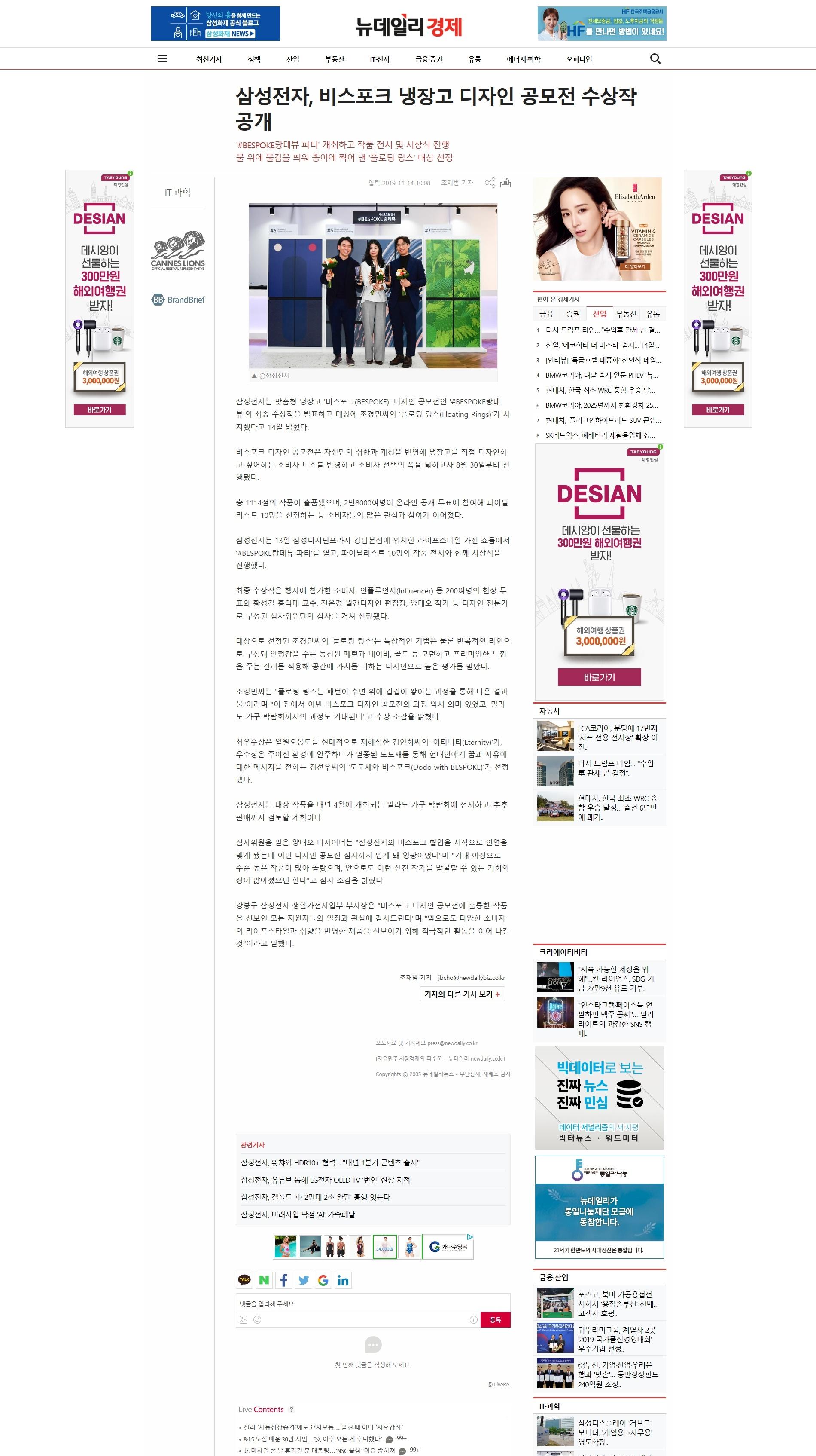 비스포크 랑데뷰 우수상 관련기사 20191114(2)
