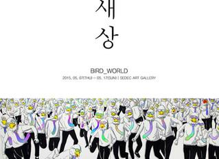 김선우 개인전 '새상' : Sunwoo Kim 1st solo exhibition 'Bird World'