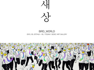 김선우 개인전 '새상' : Sunwoo Kim 1st solo exhibition 'Bird World'