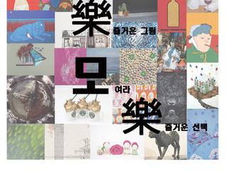 갤러리 일호 2014 기획공모 모락모락전