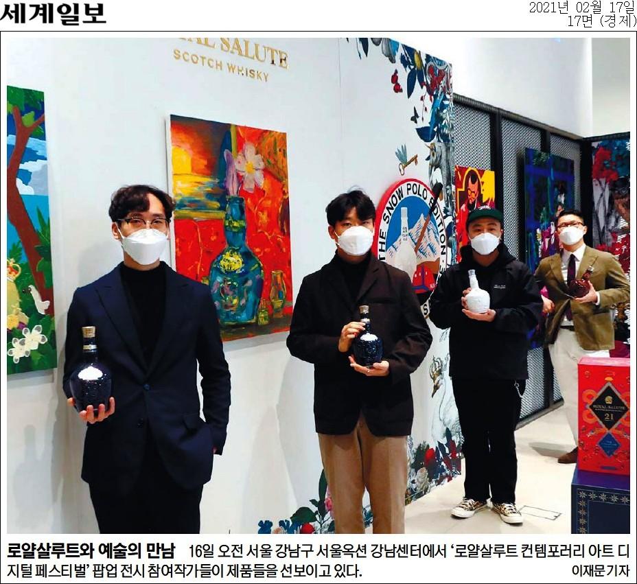[세계일보] 로얄살루트와 예술의 만남-경제 17면-20210217