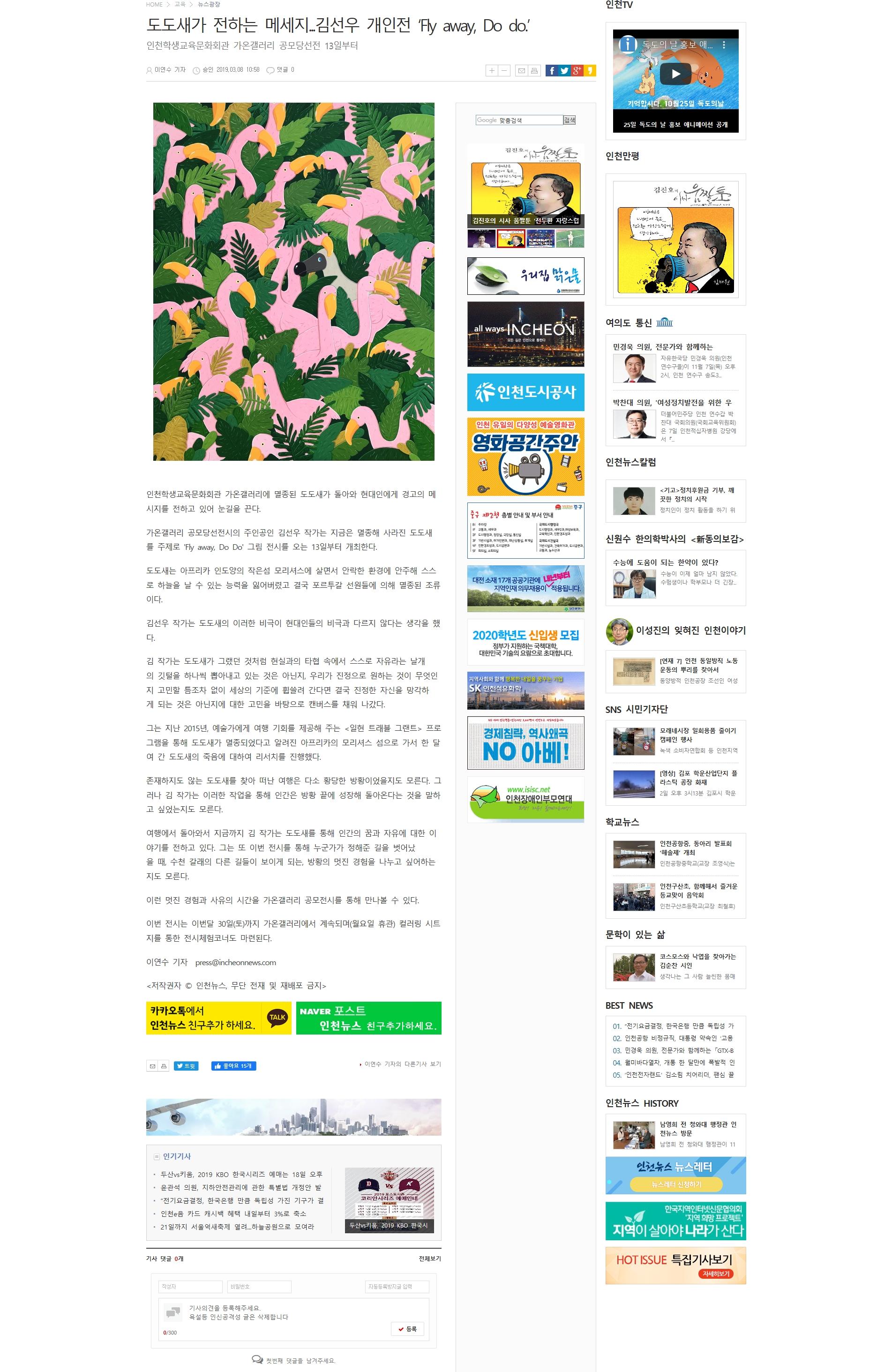 인천뉴스_개인전관련 기사 20190308