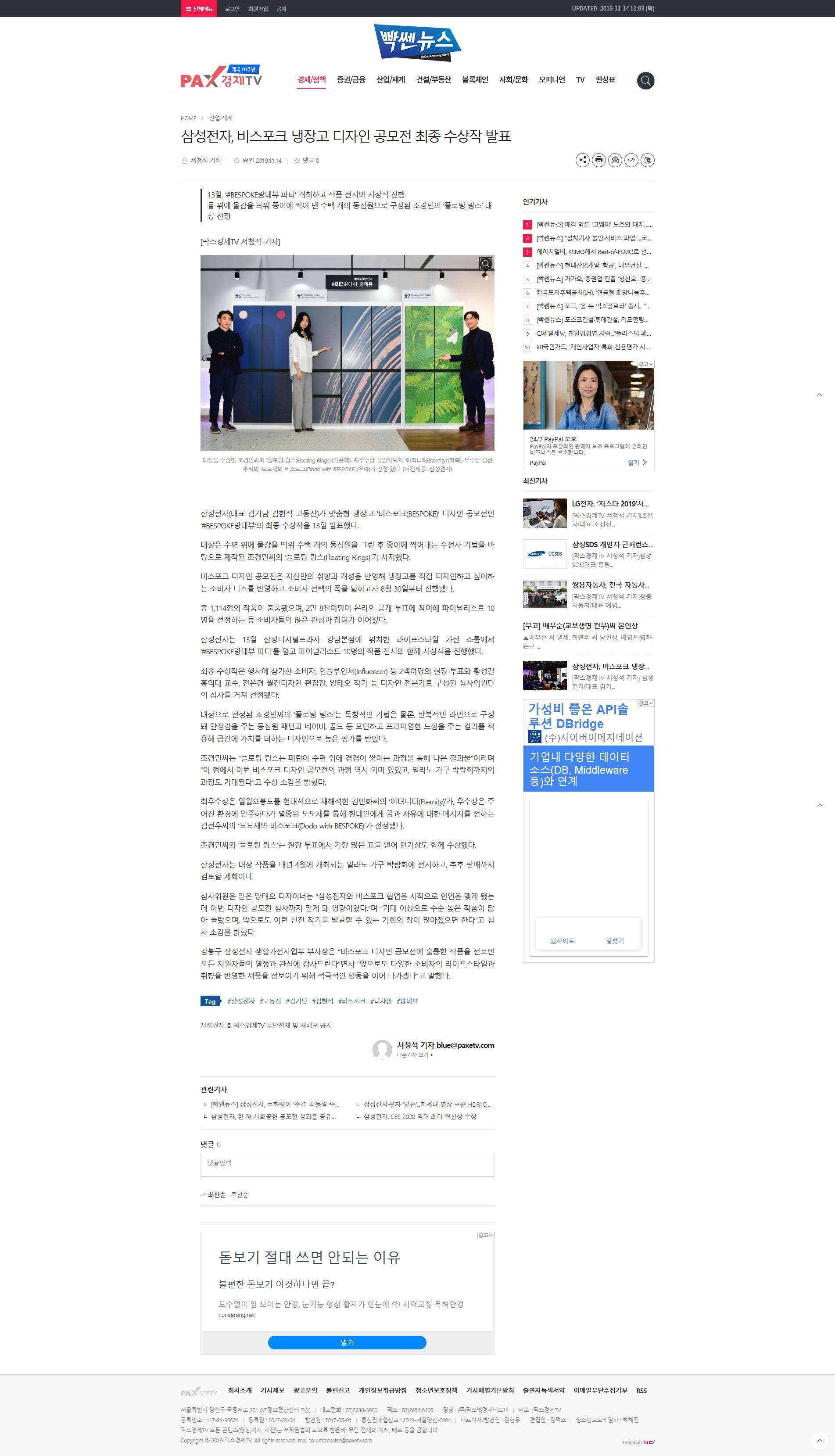 비스포크 랑데뷰 우수상 관련기사 20191114