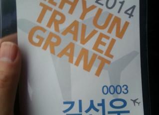 일현 트래블 그랜트 (ILHYUN TRAVEL GRANT)