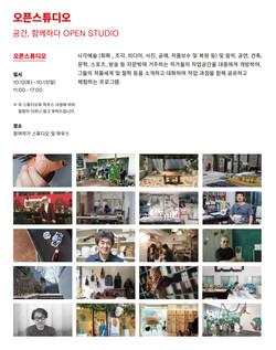 2019 자문밖 문화축제 포스터
