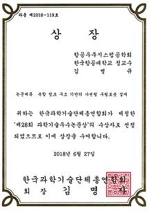 한국과학기술단체총연합회.PNG