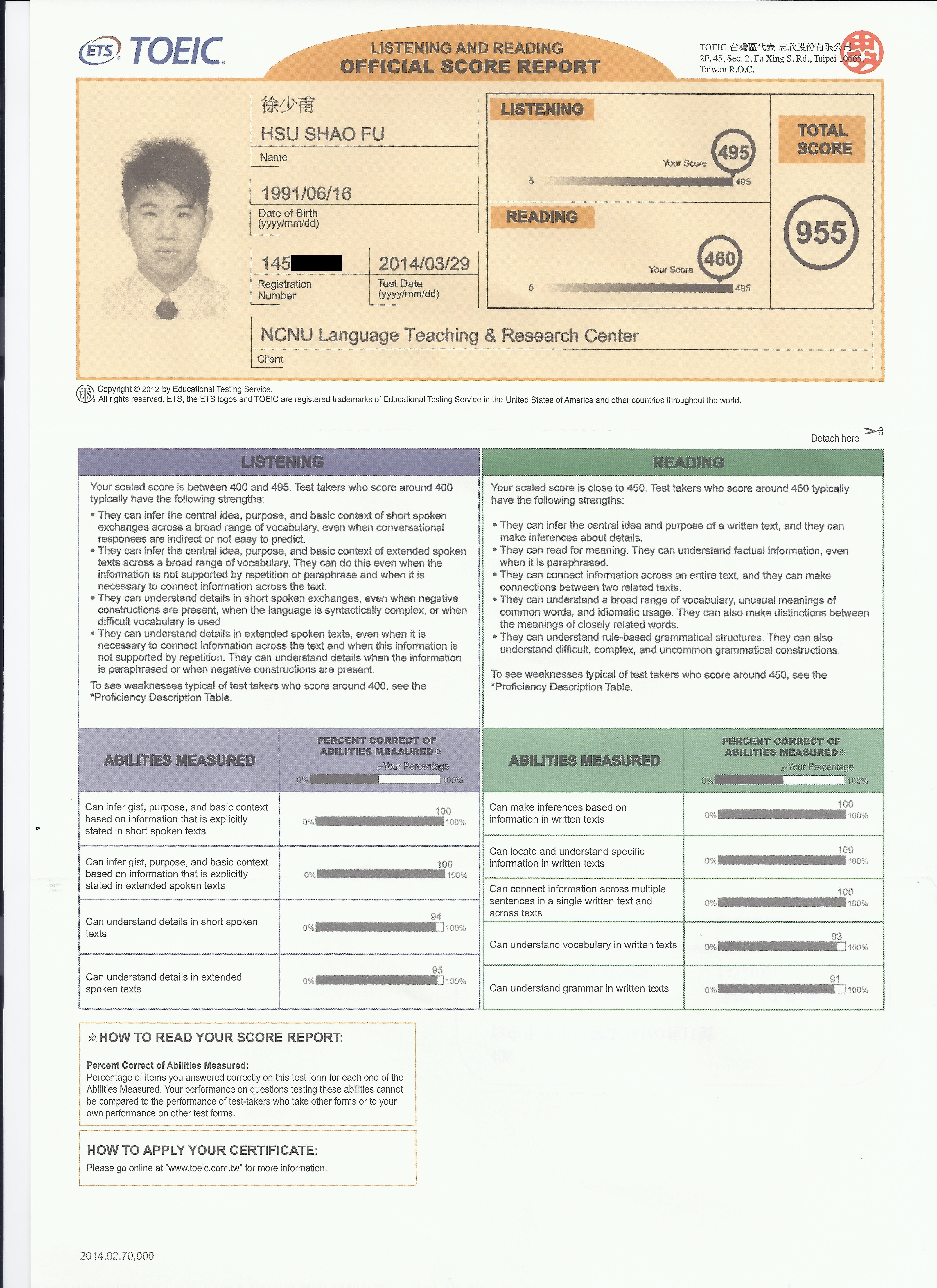 徐少甫 Alan 多益955 成績單 (1).jpg