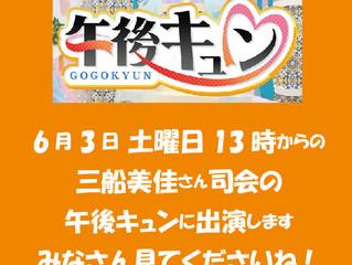6/3(土)13時から、サンテレビ「午後キュン」に出演いたします