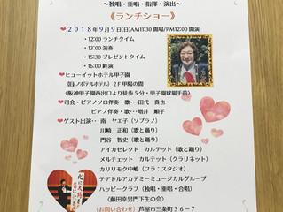 9/9 藤田幸男ランチショーにフラ出演