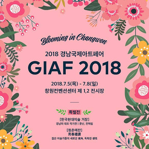 GalleryTY 통영 전시장 휴무 안내 (7/1~7/16)/GIAF 2018 및 해외 전시