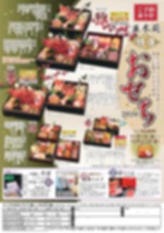 osechi_order.jpg