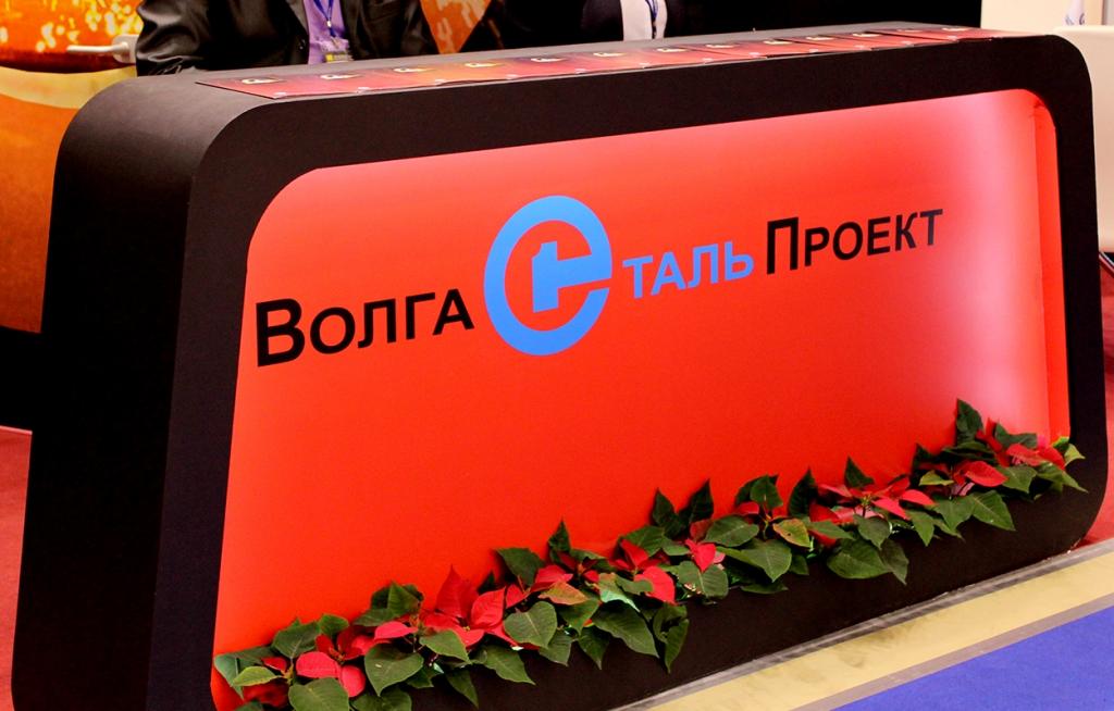 Волга Сталь Проект