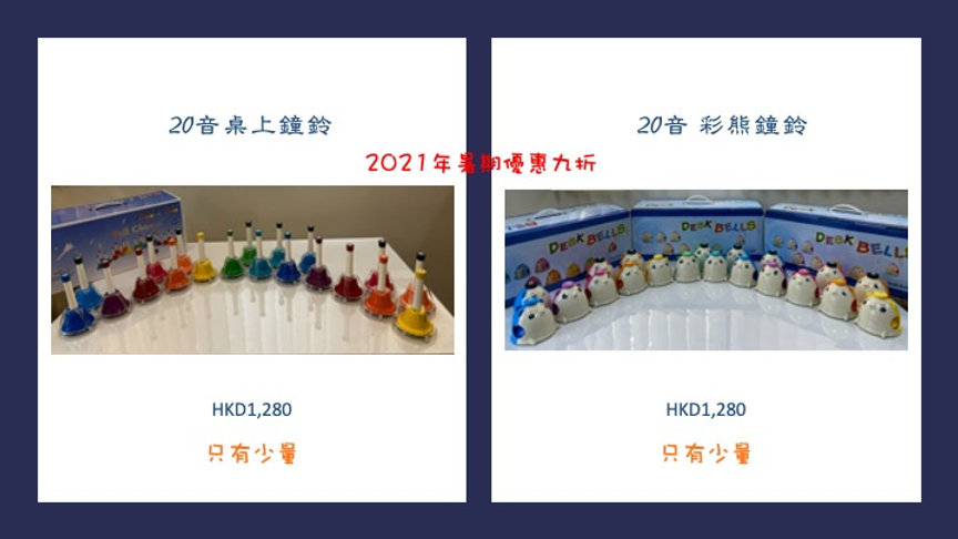 20 Rainbow bells w HKD summer 202106.jpg