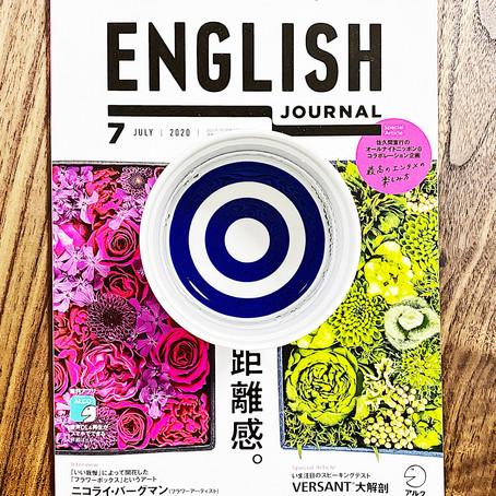 「日本酒オタクのおもてなし英語」第7回記事公開のお知らせ