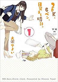 2DK, G Pen, Mezamashi Dokei