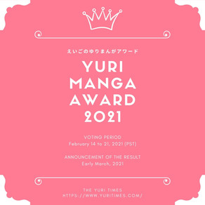 VOTE NOW! YURI MANGA AWARD 2021!