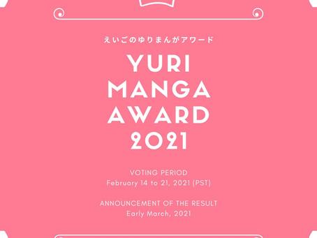 Result! YURI MANGA AWARD 2021