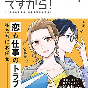 It's Personnel! Chapter 1 to 4 Have Been Released