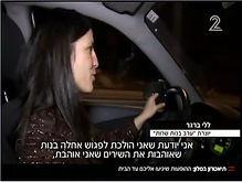 ערב בנות שרות בחדשות ערוץ 2