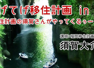宮崎てげてげ移住計画 in 高千穂