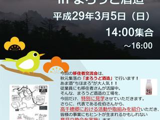 2017移住者交流会 春の工場見学と意見交換会 in まろうど酒造