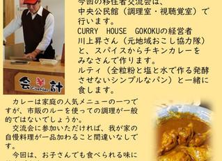 令和元年度 第2回移住者交流会 スパイスから作る「チキンカレー」を食して交流会 in 中央公民館