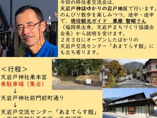 令和2年度 第2回移住者交流会 現役観光ガイドさんと神話に触れる交流会 in 岩戸