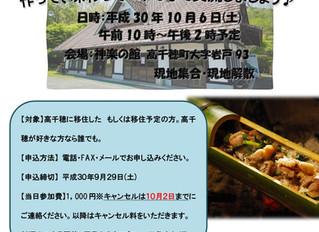 【延期のお知らせ】平成30年度 第1回移住者交流会in神楽の館