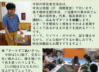 令和元年度 第1回移住者交流会in 中央公民館(2F視聴覚室)