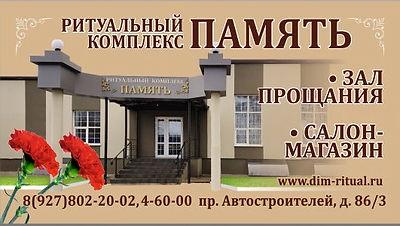 Визитка_Ритуальные услуги Колесникова (2
