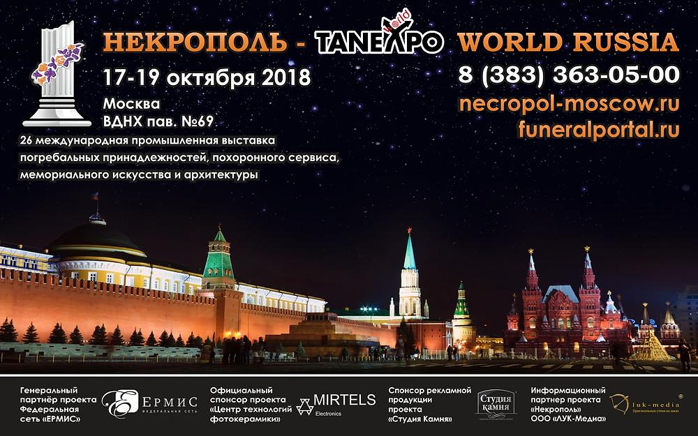 некрополь 2018