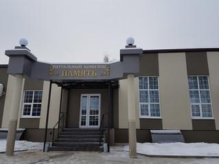 Открылся новый зал прощания в г. Димитровград
