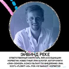 спикеры -04.png