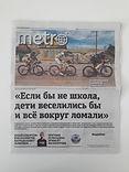газета Metro
