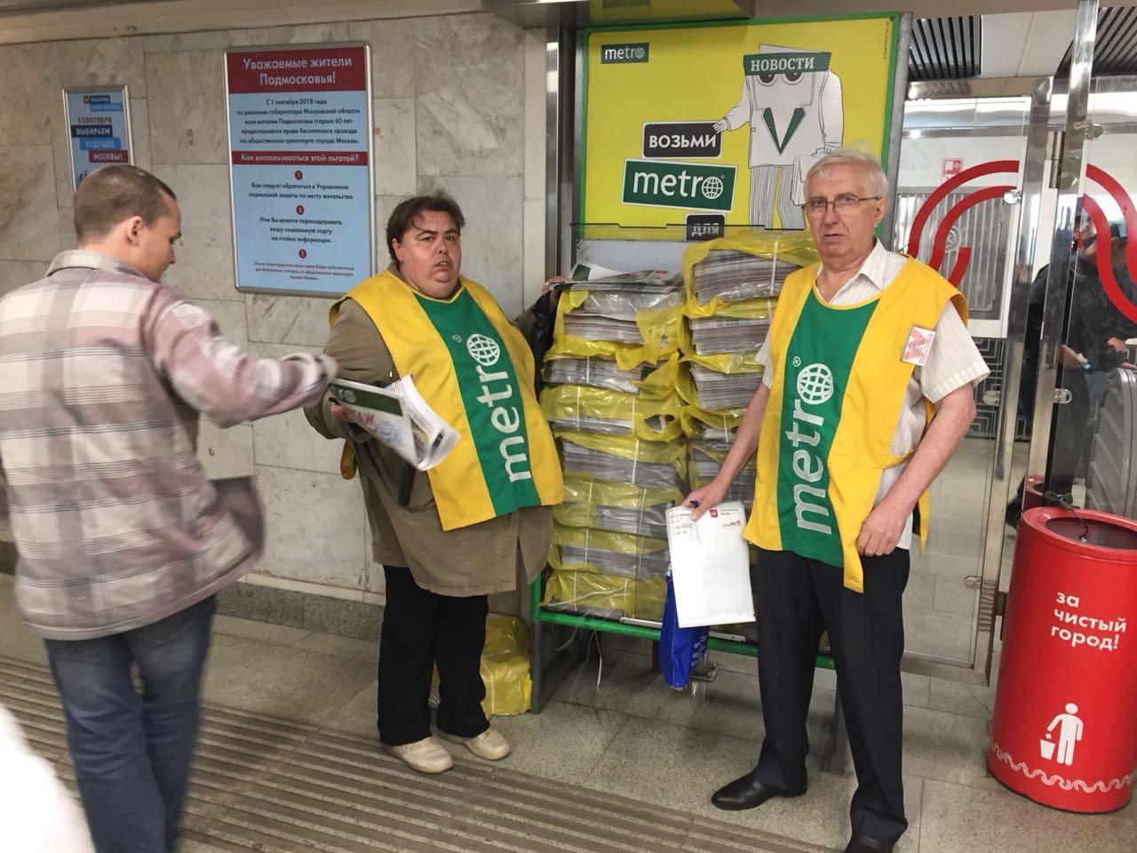 Счастливые пассажиры получают газету