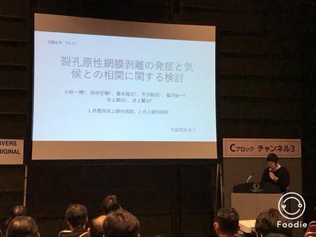 第56回日本網膜硝子体学会総会で発表をしました