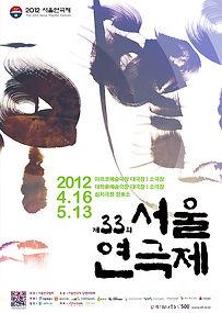 서울연극제2012.jpg