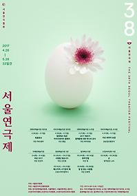 서울연극제2017.png