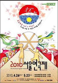 서울연극제2010.JPG