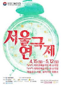 서울연극제2013.jpeg