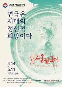 서울연극제2014.jpeg