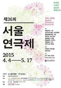 서울연극제2015.jpg