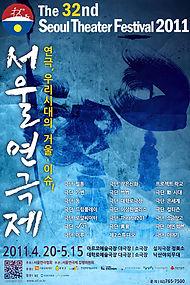 서울연극제2011.jpg
