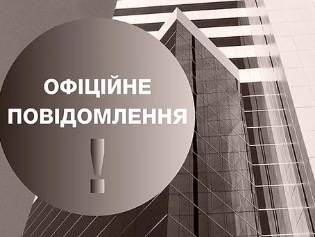 Офіційне повідомлення УкрСВІФТ банківській спільноті України