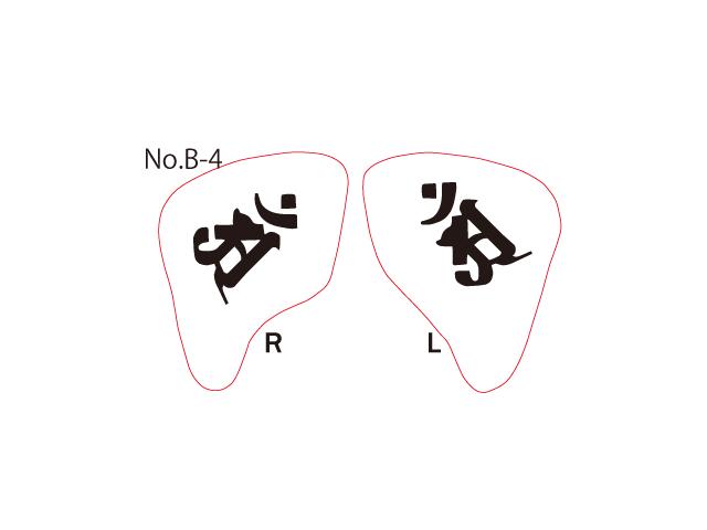 No.B-4