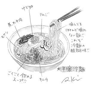 2修正_冷麺UP350.jpg